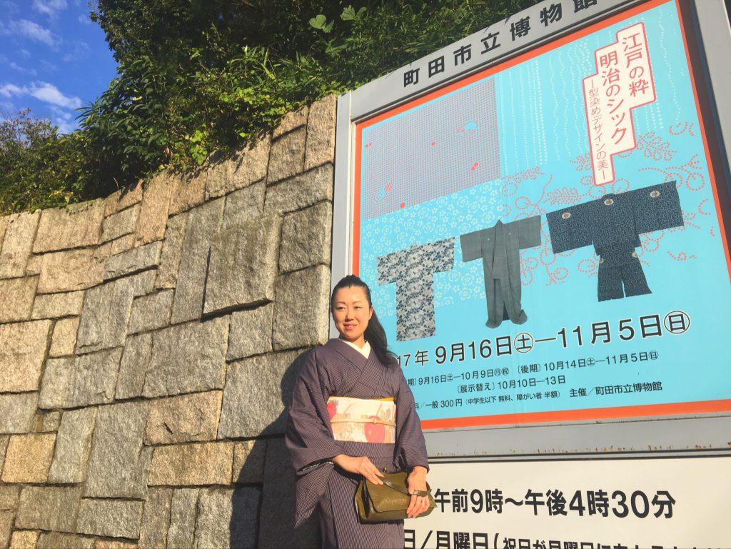 江戸小紋着物 江戸の粋 秋のきもの 町田市立博物館