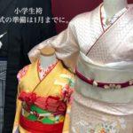 小学生袴・卒業式入学式着物 着付け