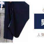 男の子袴 小学校卒業式
