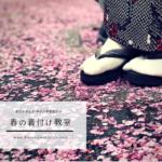 春の着物 着付け教室 神奈川県相模原市 東京都多摩地区