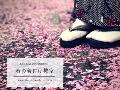 東京オリンピックまでに着物を着よう! 自装着付け教室