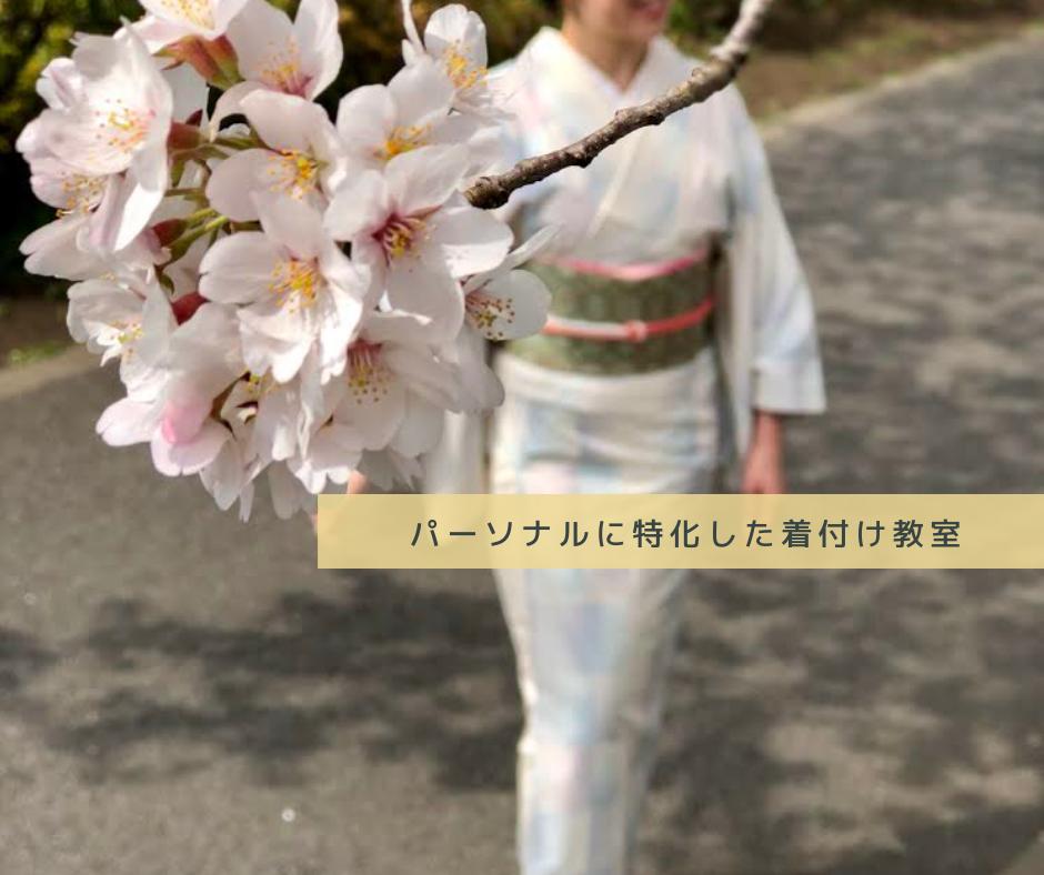 春の着付け教室 春着物 東京都多摩地区 相模原市橋本