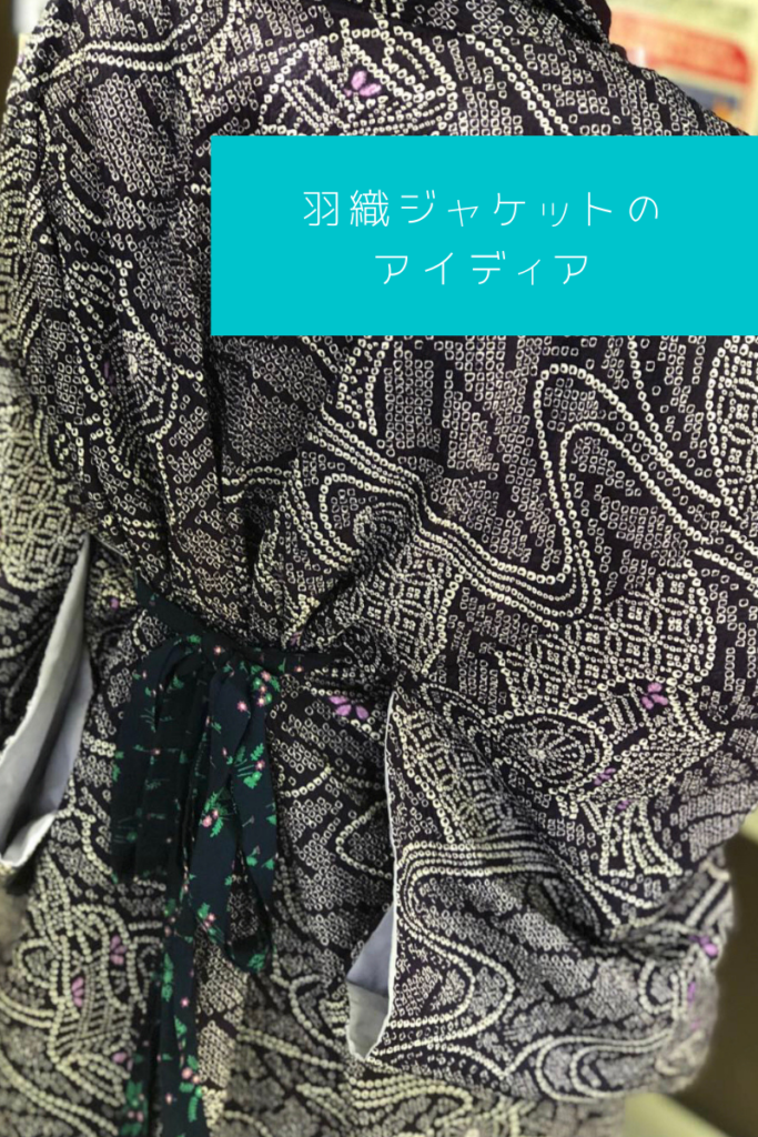 羽織ジャケット
