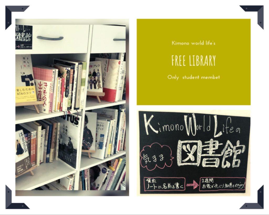 キモノワールドライフ図書館