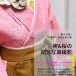 コロナ支援卒業式袴 桜撮影 袴レンタル出張着付け