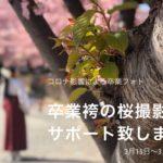 コロナ影響支援 卒業式袴撮影