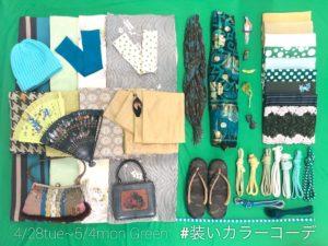 #装いカラーコーデ 緑 パーソナル着物スタイリング