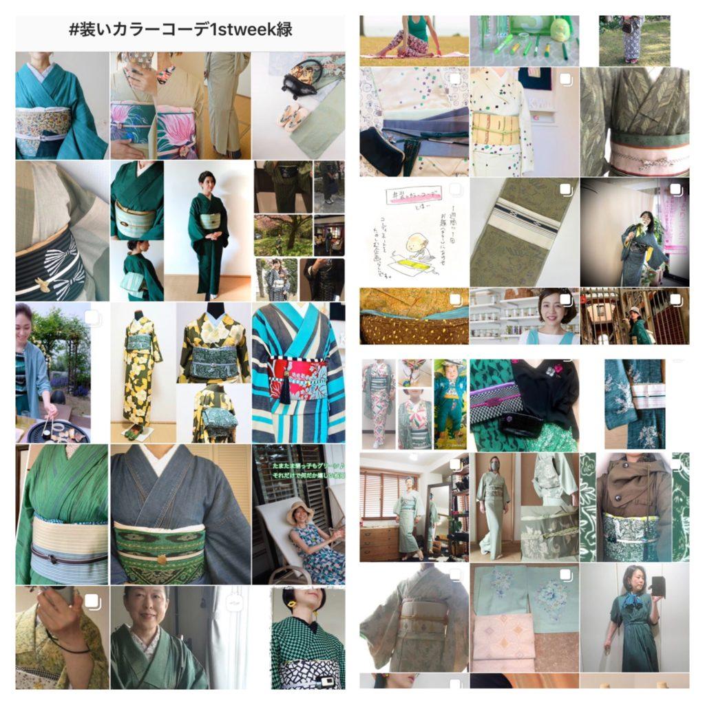 #装いカラーコーデ1stweek緑 オンライン着付けレッスン おうち時間を楽しく