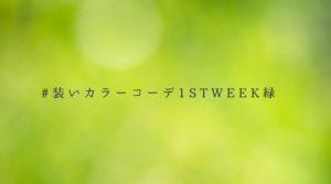 装いカラーコーデ1stweek緑