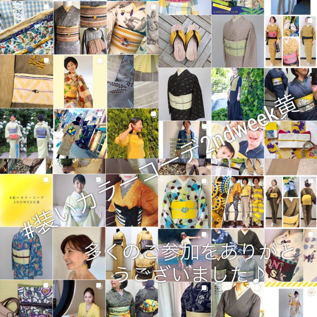 装いカラーコーデ2ndweek黄 オンライン着付けレッスン おうち時間 パーソナルカラー着物