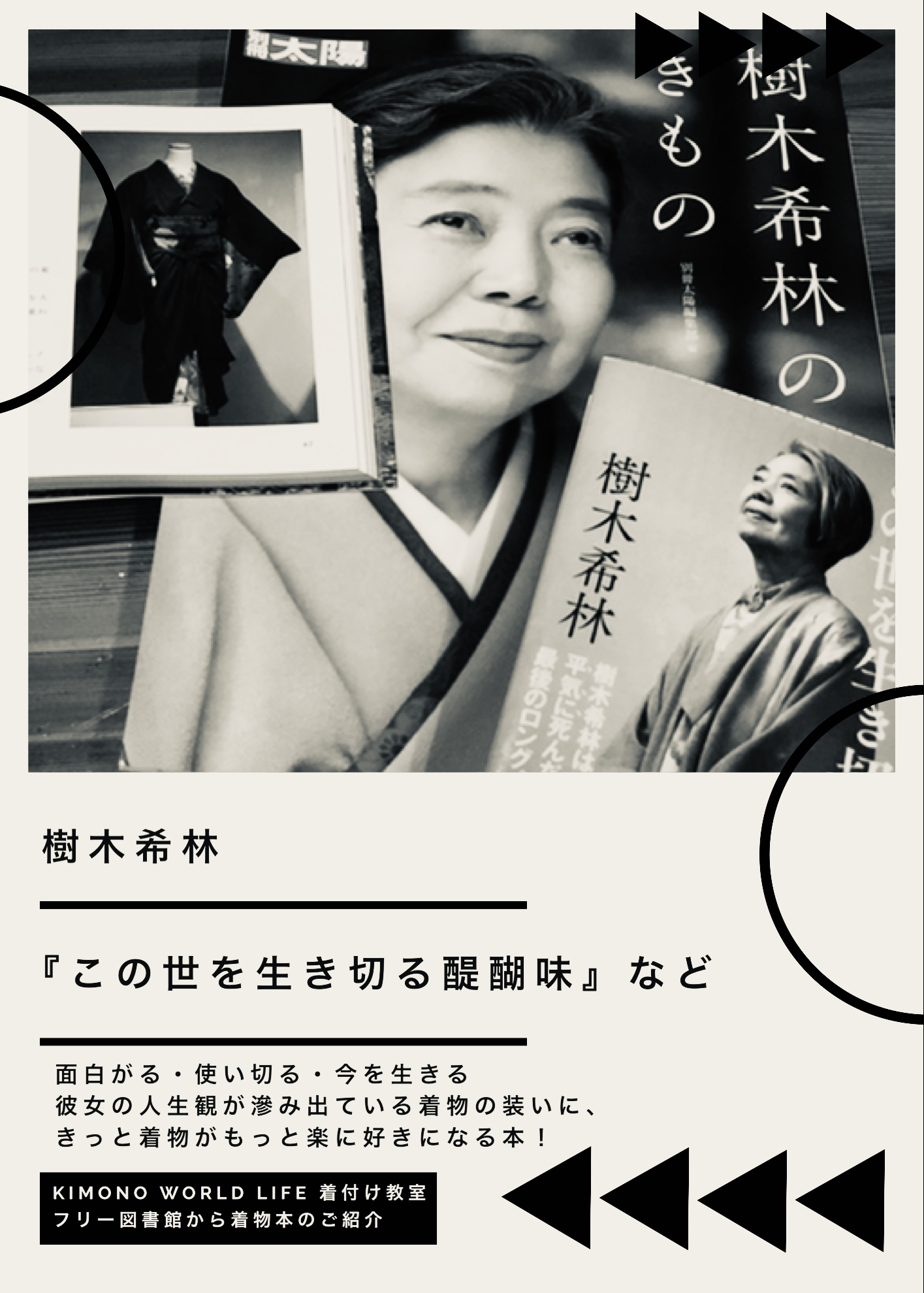 きもの本紹介 キモノワールドライフ図書館 樹木希林