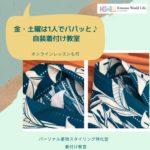 自装着付け教室 浴衣レッスン 相模原市橋本 多摩地区