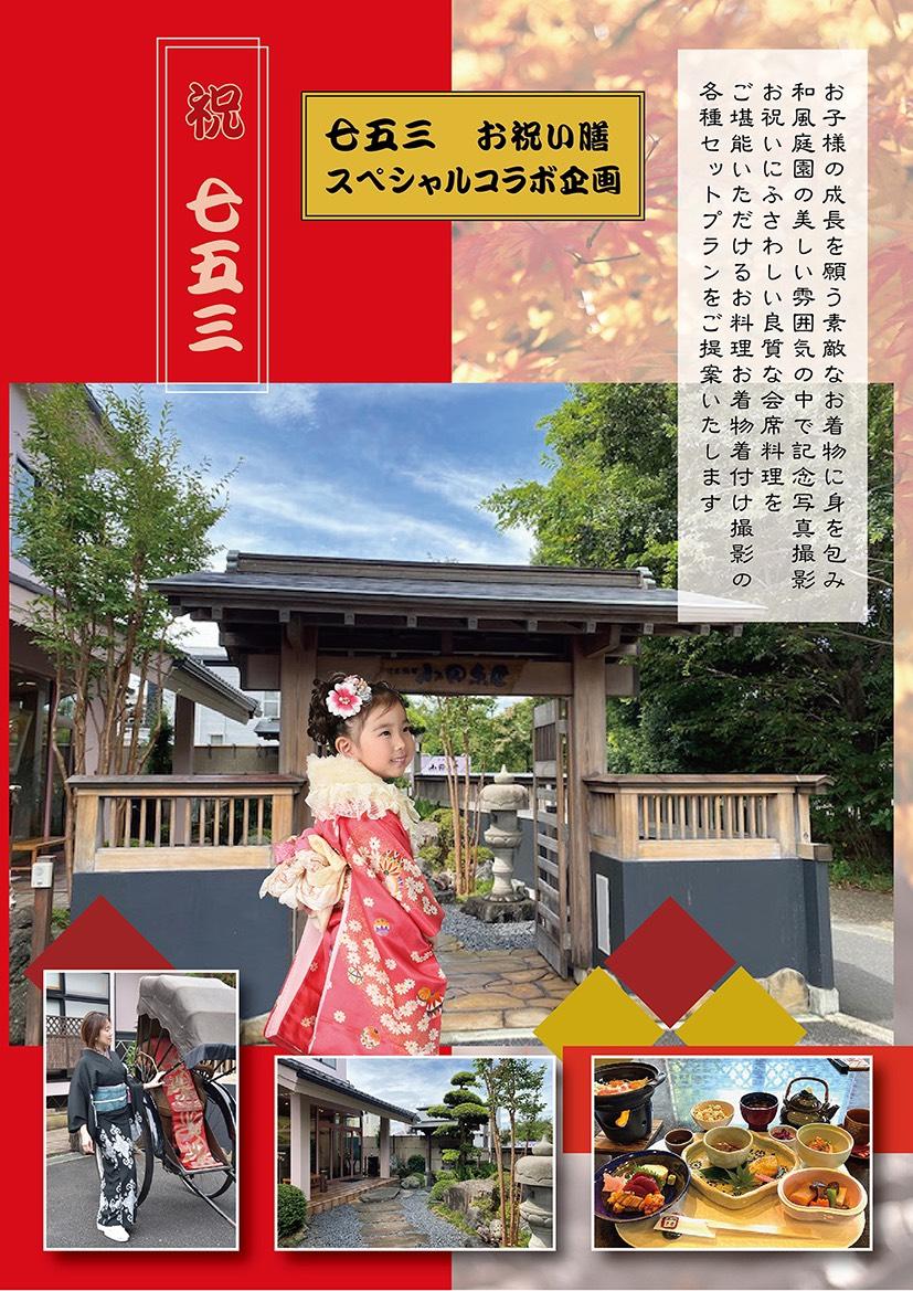 相模原市39キャンペーン 小田原屋 スタジオ魔耶 七五三撮影 着物レンタル