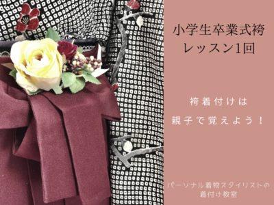 小学生卒業式袴は親子で覚えよう!