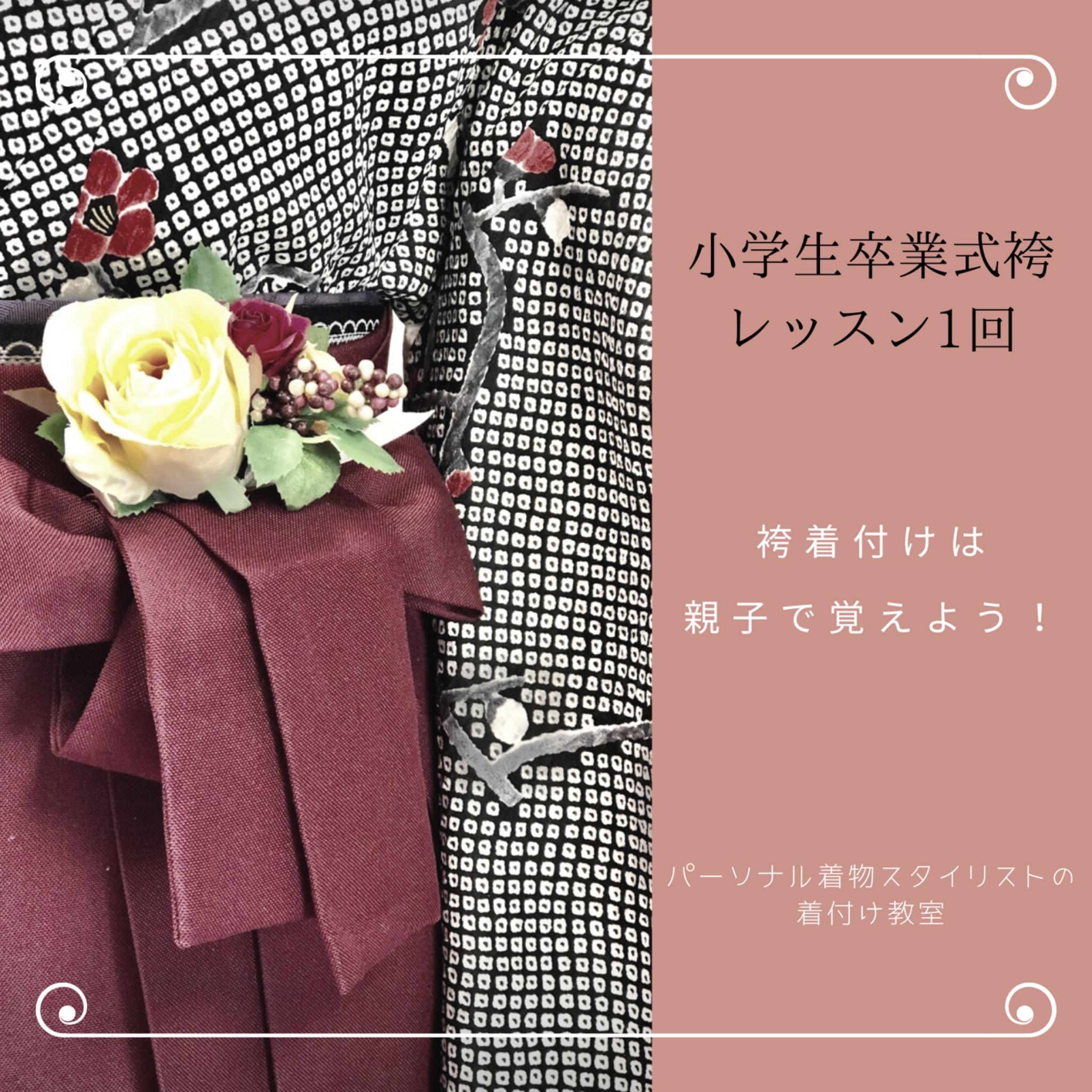 小学生卒業式袴の親子レッスン 相模原市 着付け
