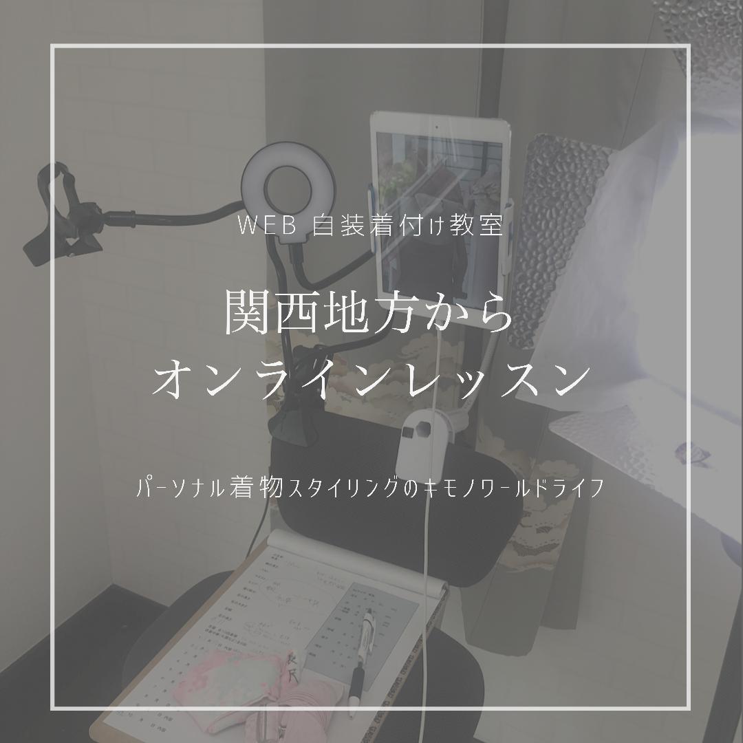 関西地方からオンライン着付けレッスン