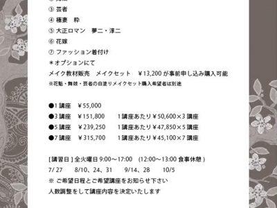 【プロ向け】特殊着付け・ヘアメイク・撮影ポージング特別講座2021受付中